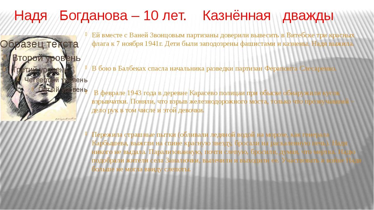 Надя Богданова – 10 лет. Казнённая дважды Ей вместе с Ваней Звонцовым партиза...