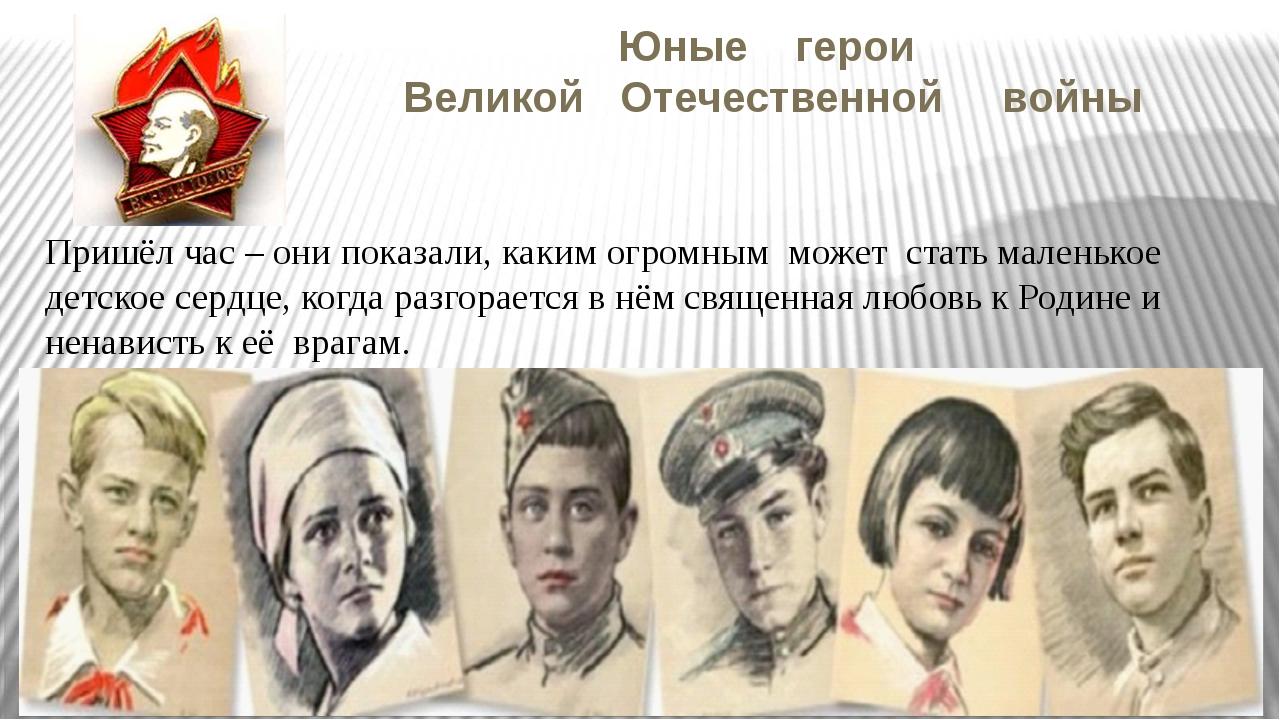 Юные герои Великой Отечественной войны Пришёл час – они показали, каким огром...