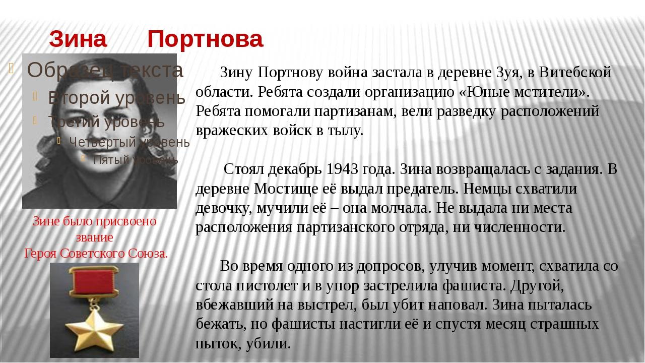 Зина Портнова Зину Портнову война застала в деревне Зуя, в Витебской области....
