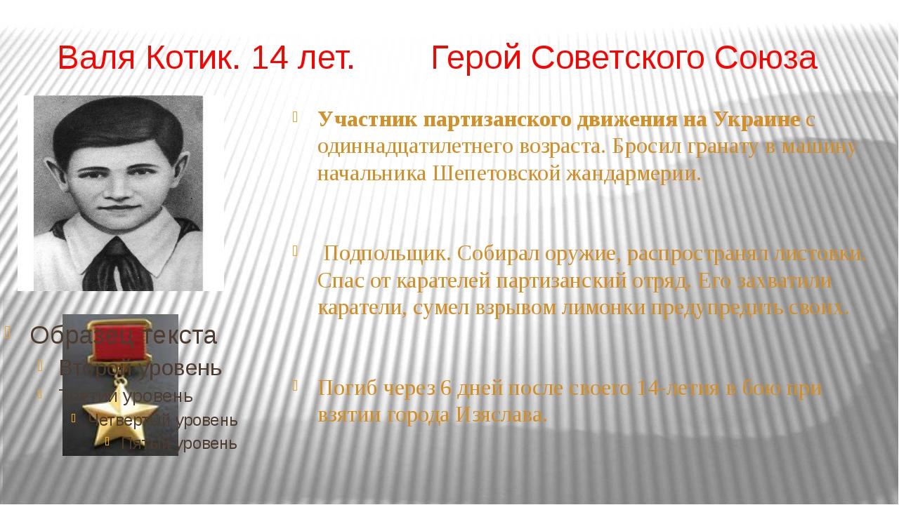 Валя Котик. 14 лет. Герой Советского Союза Участник партизанского движения на...