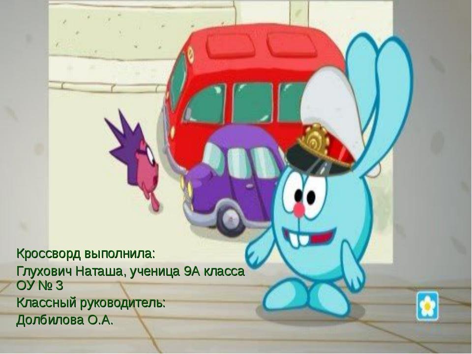 Кроссворд выполнила: Глухович Наташа, ученица 9А класса ОУ № 3 Классный руков...