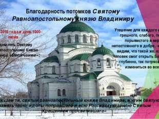 Благодарность потомков Святому Равноапостольному князю Владимиру 28 июля 2015