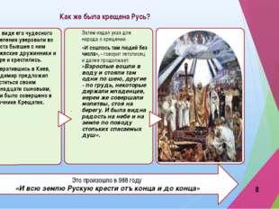 Как же была крещена Русь? Это произошло в 988 году «И всю землю Рускую крести