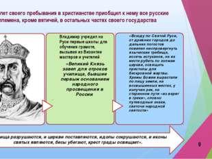 За 28 лет своего пребывания в христианстве приобщил к нему все русские племен