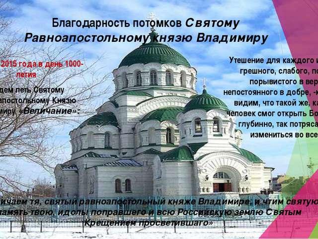 Благодарность потомков Святому Равноапостольному князю Владимиру 28 июля 2015...