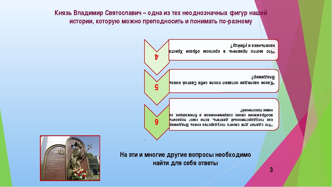 Князь Владимир Святославич – одна из тех неоднозначных фигур нашей истории, к...