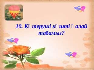 10. Көтеруші күшті қалай табамыз?