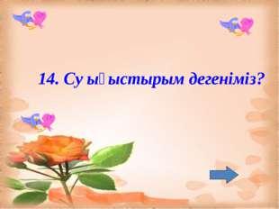 14. Су ығыстырым дегеніміз?