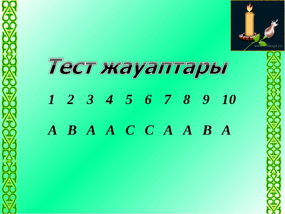 12345678910 АВААССААВА