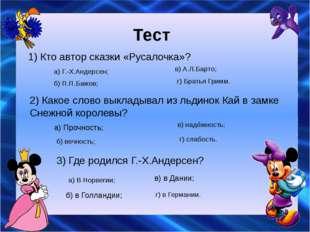 Тест 1) Кто автор сказки «Русалочка»? а) Г.-Х.Андерсен; б) П.П.Бажов; в) А.Л.
