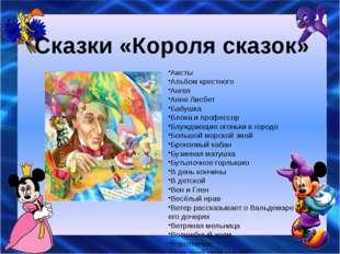 Сказки «Короля сказок» Аисты Альбом крестного Ангел Анне Лисбет Бабушка Блоха