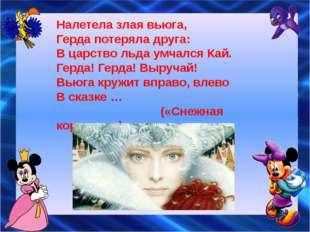 Налетела злая вьюга, Герда потеряла друга: В царство льда умчался Кай. Герда!
