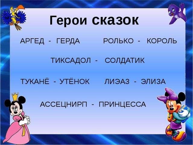 Герои сказок АРГЕД - ГЕРДА ТИКСАДОЛ - СОЛДАТИК РОЛЬКО - КОРОЛЬ ТУКАНЁ - УТЁНО...