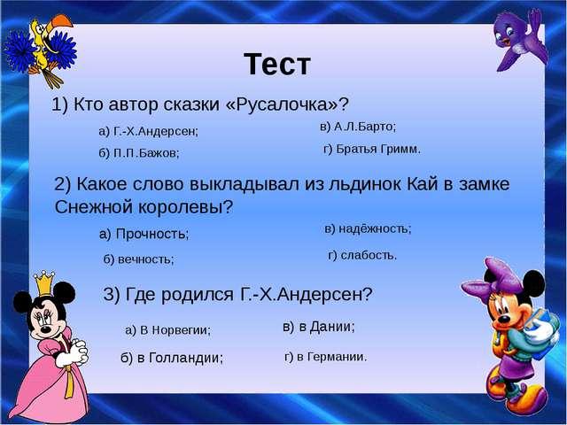 Тест 1) Кто автор сказки «Русалочка»? а) Г.-Х.Андерсен; б) П.П.Бажов; в) А.Л....
