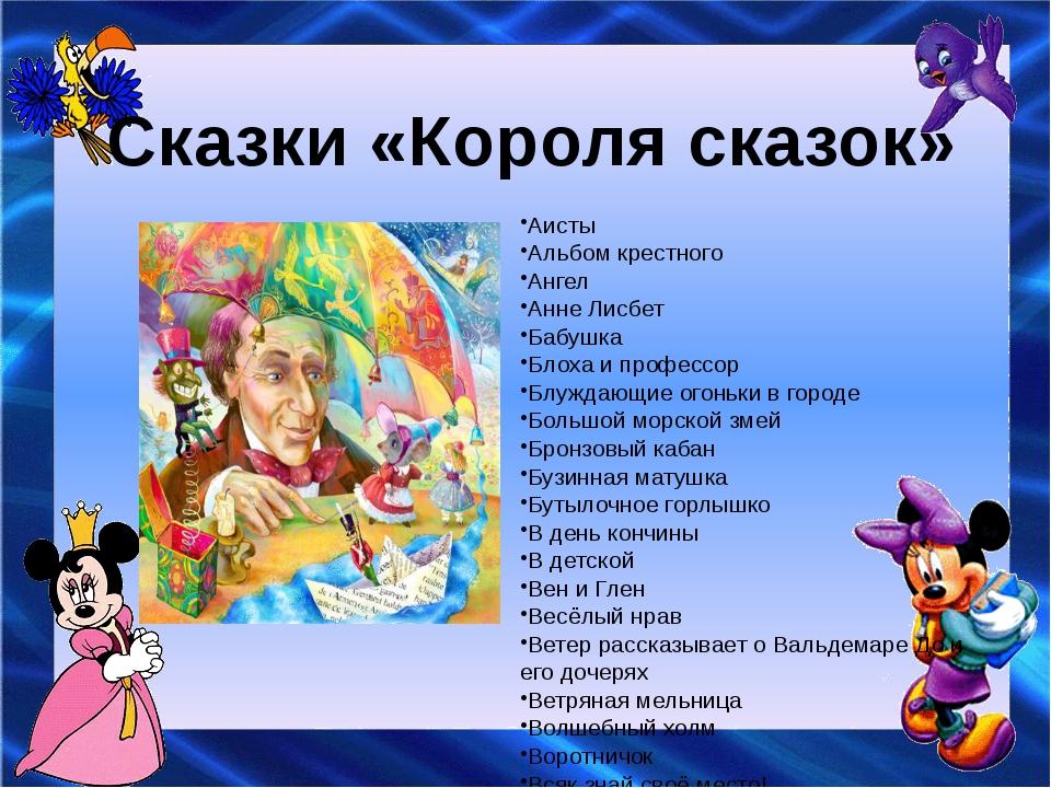 Сказки «Короля сказок» Аисты Альбом крестного Ангел Анне Лисбет Бабушка Блоха...