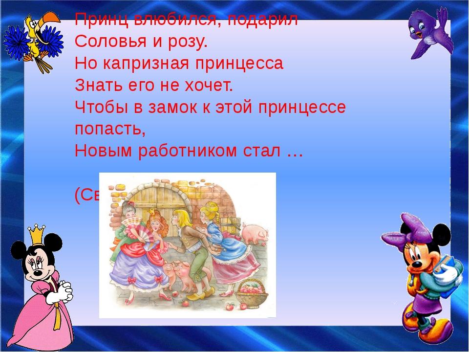 Принц влюбился, подарил Соловья и розу. Но капризная принцесса Знать его не х...