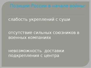 Позиции России в начале войны: слабость укреплений с суши отсутствие сильных