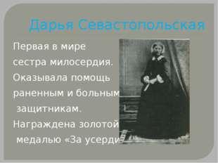Дарья Севастопольская Первая в мире сестра милосердия. Оказывала помощь ранен
