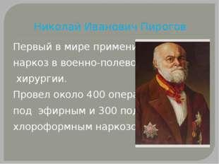 Николай Иванович Пирогов Первый в мире применил наркоз в военно-полевой хирур