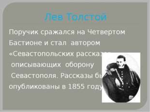 Лев Толстой Поручик сражался на Четвертом Бастионе и стал автором «Севастопол