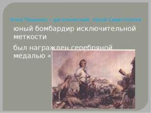 Коля Пищенко – десятилетний герой Севастополя юный бомбардир исключительной м