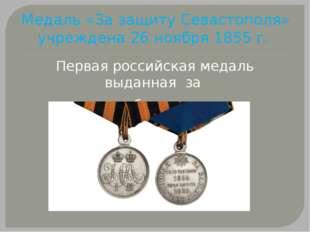 Медаль «За защиту Севастополя» учреждена 26 ноября 1855 г. Первая российская