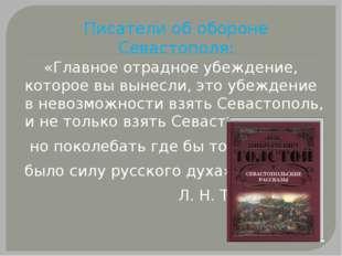 Писатели об обороне Севастополя: «Главное отрадное убеждение, которое вы выне