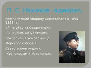 П. С. Нахимов –адмирал, возглавивший оборону Севастополя в 1854-1855 гг. «Я н
