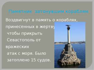 Памятник затонувшим кораблям Воздвигнут в память о кораблях, принесенных в же
