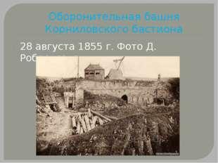 Оборонительная башня Корниловского бастиона 28 августа 1855 г. Фото Д. Роберт