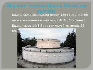 Оборонительная башня Малахова кургана Башня была возведена летом 1854 года. А
