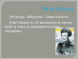 Петр Кошка Легенда обороны Севастополя. Участвовал в 18 вылазках и лично взял