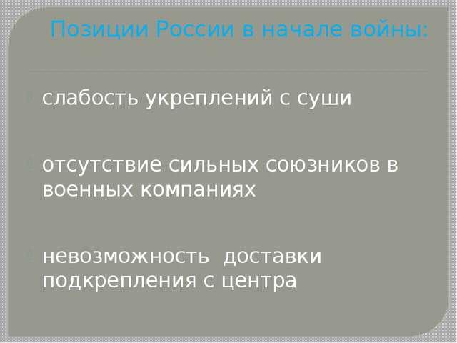 Позиции России в начале войны: слабость укреплений с суши отсутствие сильных...