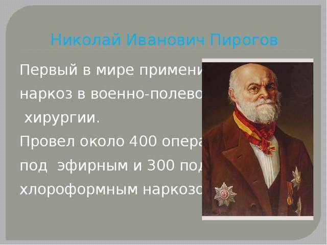 Николай Иванович Пирогов Первый в мире применил наркоз в военно-полевой хирур...