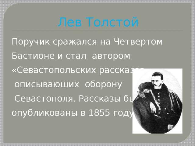 Лев Толстой Поручик сражался на Четвертом Бастионе и стал автором «Севастопол...
