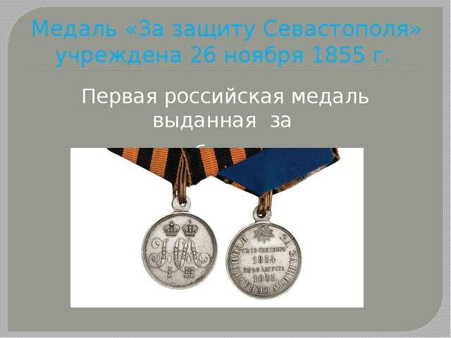 Медаль «За защиту Севастополя» учреждена 26 ноября 1855 г. Первая российская...