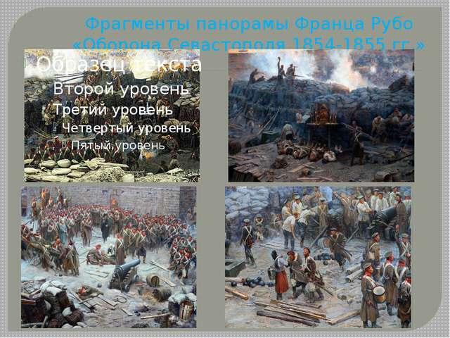 Фрагменты панорамы Франца Рубо «Оборона Севастополя 1854-1855 гг.»