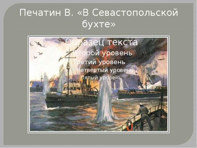 Печатин В. «В Севастопольской бухте»