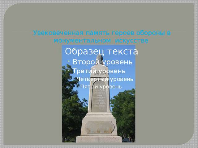 Увековеченная память героев обороны в монументальном искусстве