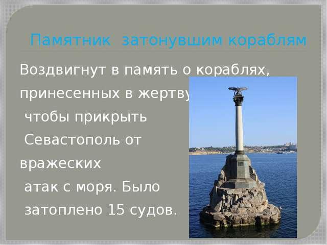 Памятник затонувшим кораблям Воздвигнут в память о кораблях, принесенных в же...