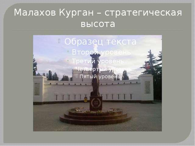 Малахов Курган – стратегическая высота