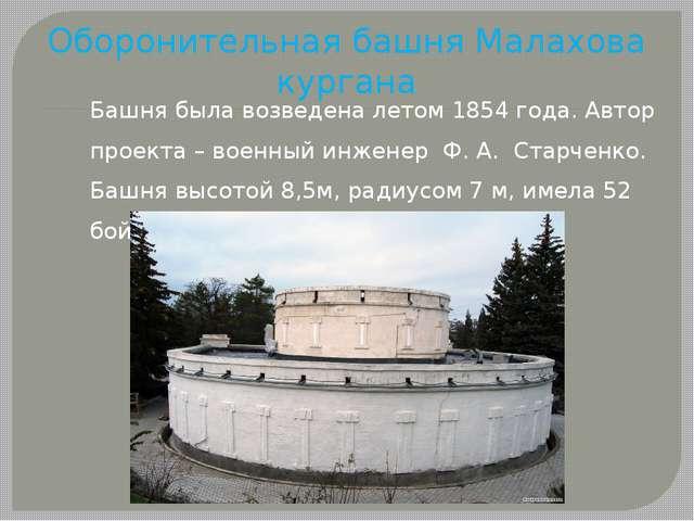 Оборонительная башня Малахова кургана Башня была возведена летом 1854 года. А...