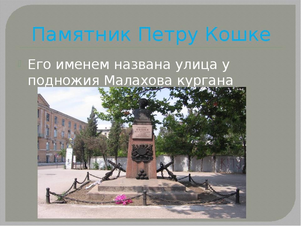 Памятник Петру Кошке Его именем названа улица у подножия Малахова кургана