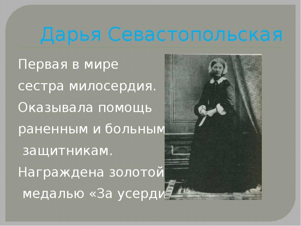 Дарья Севастопольская Первая в мире сестра милосердия. Оказывала помощь ранен...