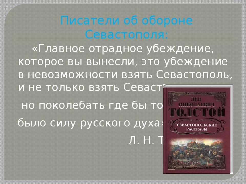 Писатели об обороне Севастополя: «Главное отрадное убеждение, которое вы выне...