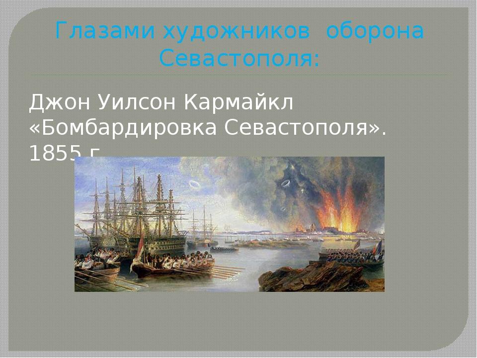 Глазами художников оборона Севастополя: Джон Уилсон Кармайкл «Бомбардировка С...