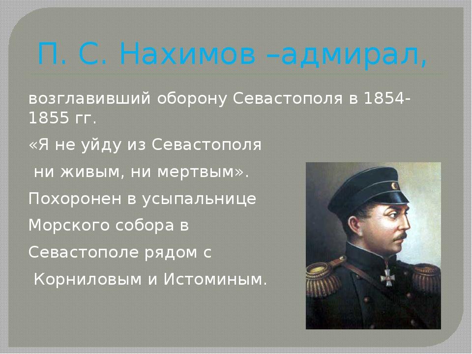 П. С. Нахимов –адмирал, возглавивший оборону Севастополя в 1854-1855 гг. «Я н...