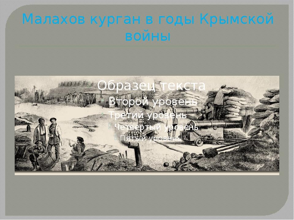 Малахов курган в годы Крымской войны