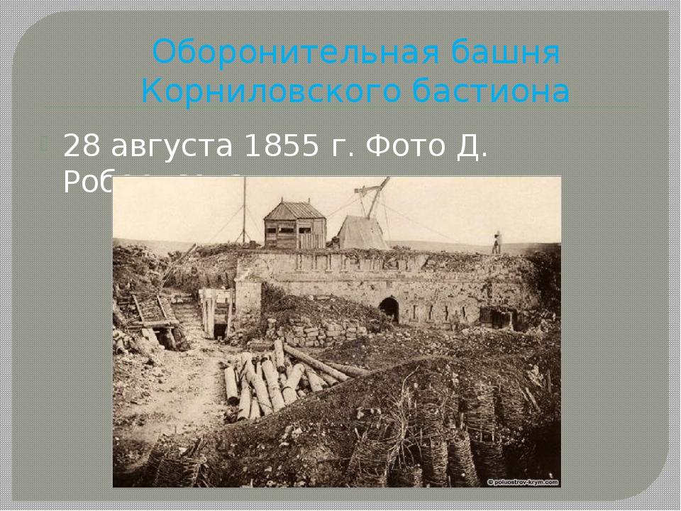 Оборонительная башня Корниловского бастиона 28 августа 1855 г. Фото Д. Роберт...