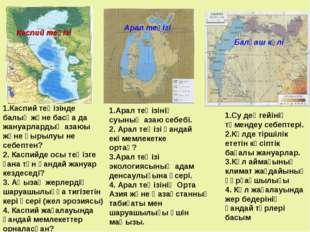 1.Арал теңізінің суының азаю себебі. 2. Арал теңізі қандай екі мемлекетке орт